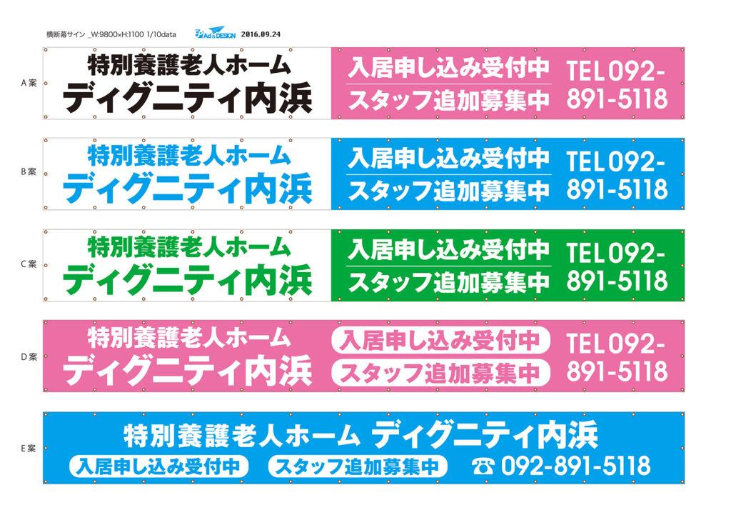 ディグニティ内浜_横断幕サイン_デザ